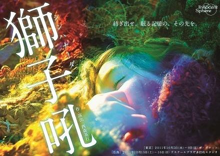 獅子吼〜シンハナーダ〜