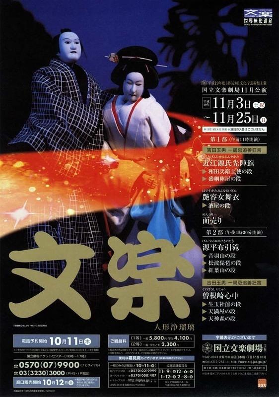 国立文楽劇場11月公演