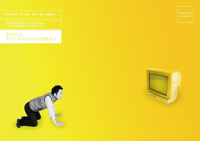 刮目せよ、テレビの中はだれの部屋だ?