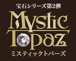 Mystic Topaz【開催見送り】