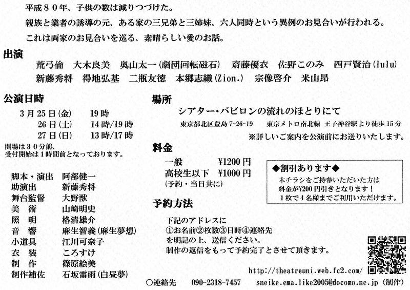 uni011 純愛演劇 『いろいろあったけど』 (※公演中止となりました。申し訳ございません。)