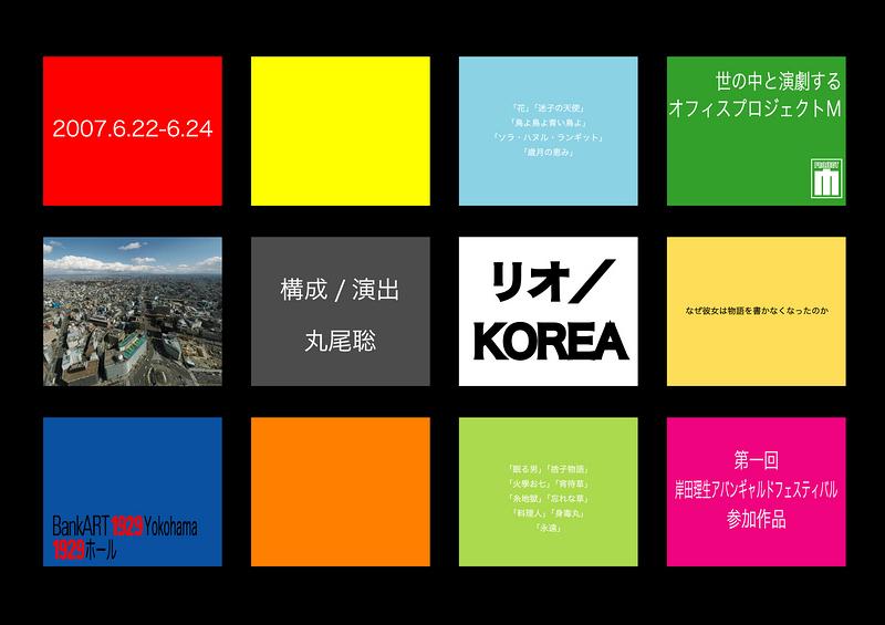 リオ/KOREA