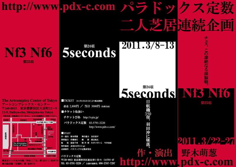 5seconds【再度上演】