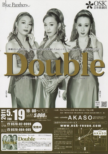 ブルーパンサー3rdライブ「Double-ダブル-」