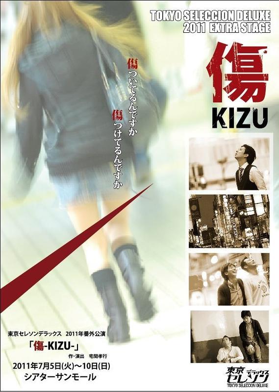 傷-kizu-