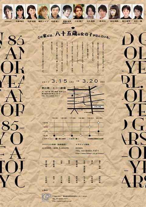 八十五歳の女の子【公演中止】
