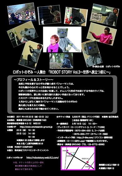 ROBOT STORY vol.3