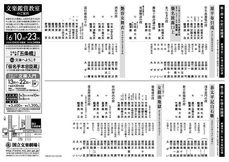 四月文楽公演