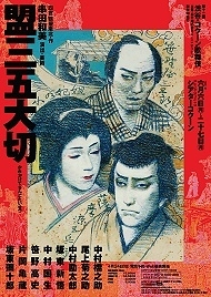 コクーン歌舞伎第十二弾 盟三五大切