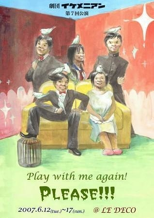 Play with me again!!Please!!