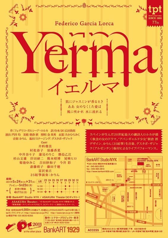 Yerma イェルマ