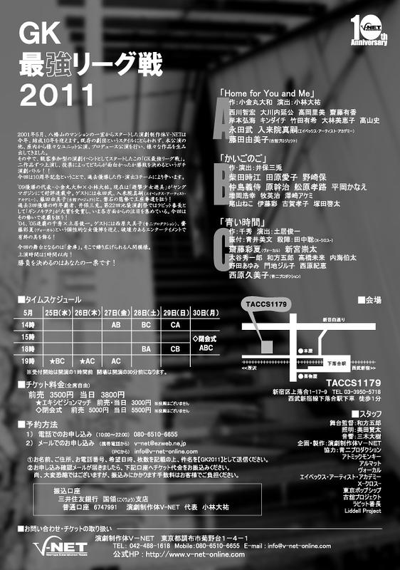 GK最強リーグ戦2011