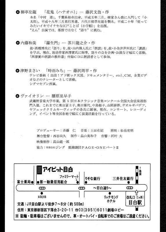 """語り会""""えん""""第4回公演"""