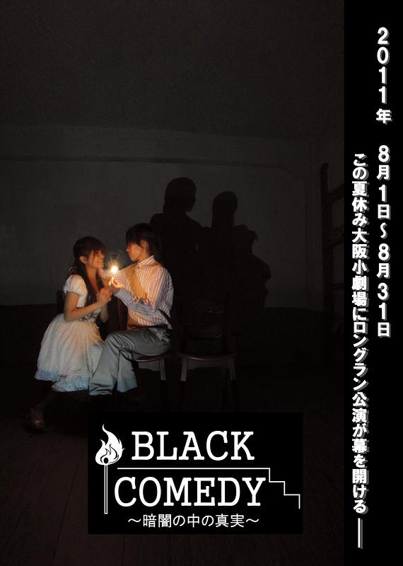ブラックコメディ