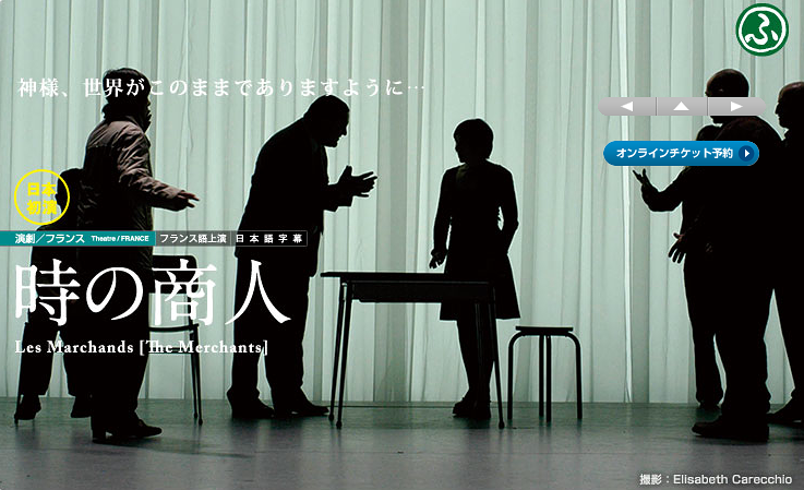 時の商人【公演中止・無料の上映パフォーマンスあり】