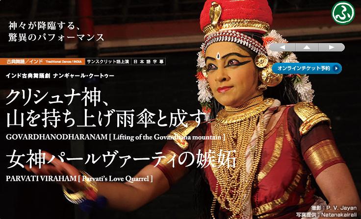 ナンギャール・クートゥー『クリシュナ神、山を持ち上げ雨傘と成す』