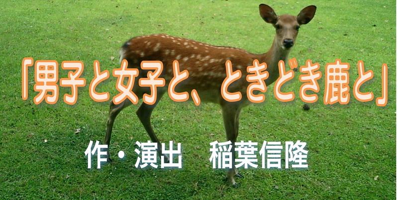 東京バンビ 『男子と女子と、ときどき鹿と』 決勝は、さらにパワーアップして旋風します!