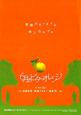 6月のビターオレンジ