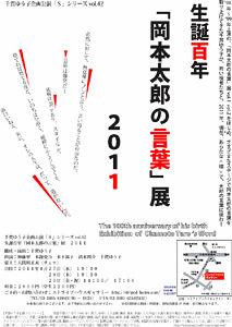生誕百年 「岡本太郎の言葉」展 2011