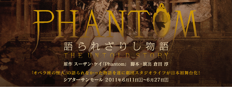 PHANTOM THE UNTOLD STORY