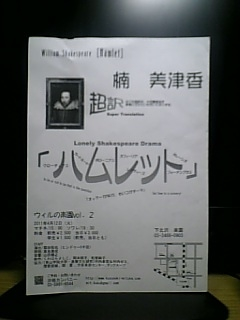 楠 美津香  超訳『ハムレット』公演