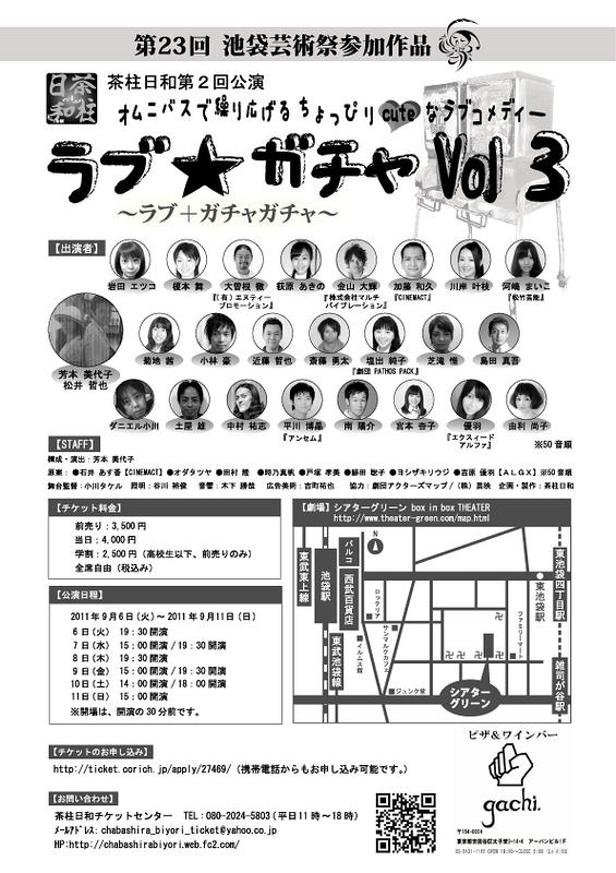 ラブ☆ガチャVol.3