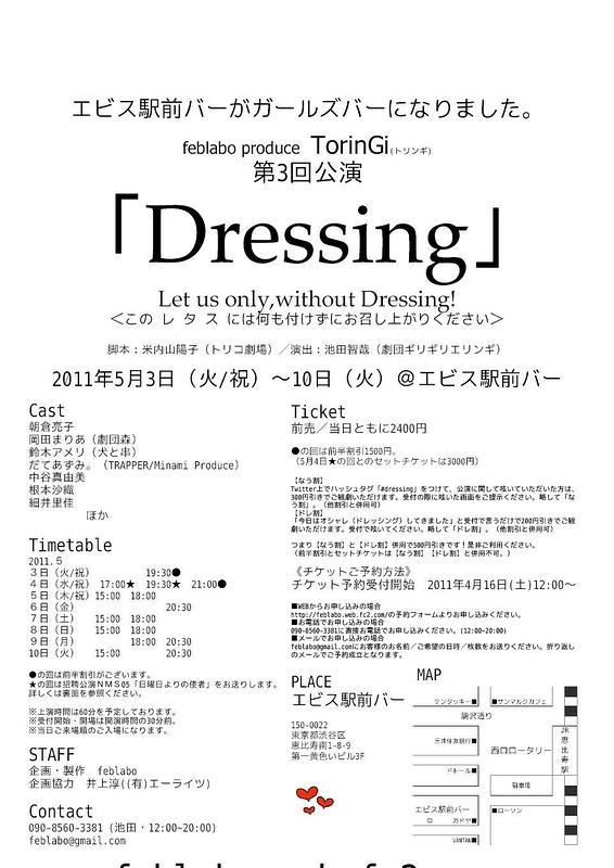 Dressing/日曜日よりの使者(5月4日のみ)