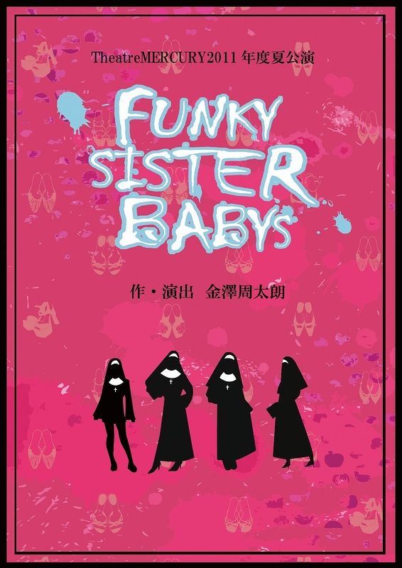 FUNKY SISTER BABYS