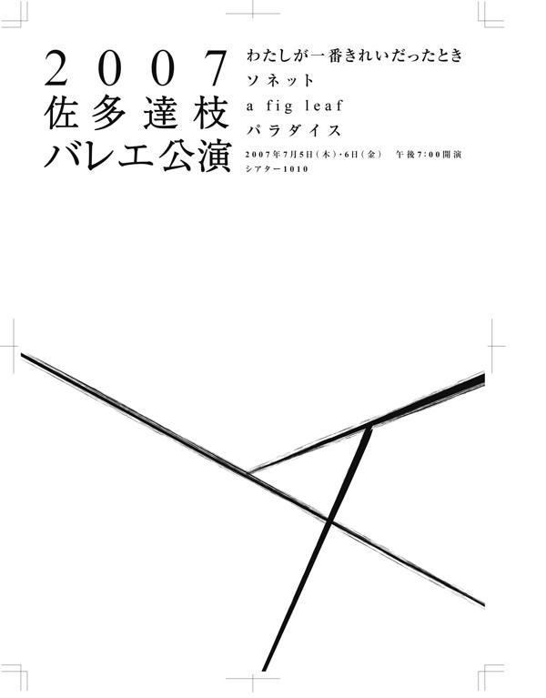 2007佐多達枝バレエ公演