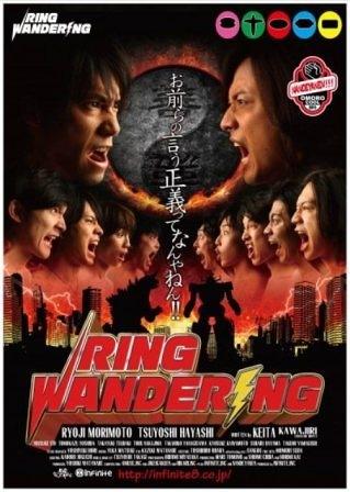 RING WANDERING