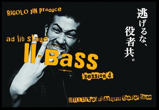 Ⅱ-BASS session.4
