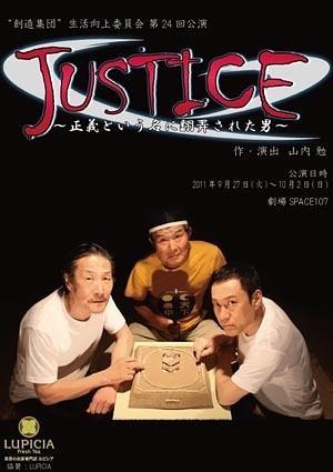 JUSTICE ~正義という名に翻弄された男~