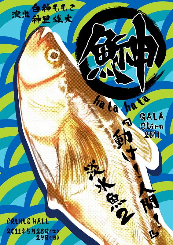 『動け! 人間』-淡水魚2