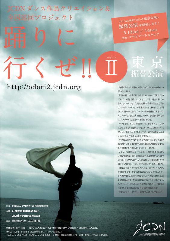 踊りに行くぜ!!Ⅱ(セカンド) 東京振替公演
