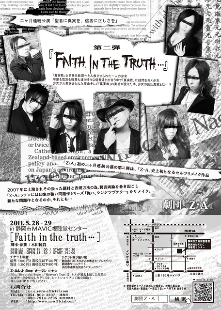 Faith in the truth...