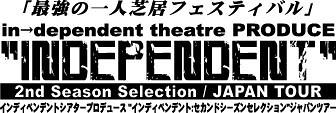 INDEPENDENT札幌予選会