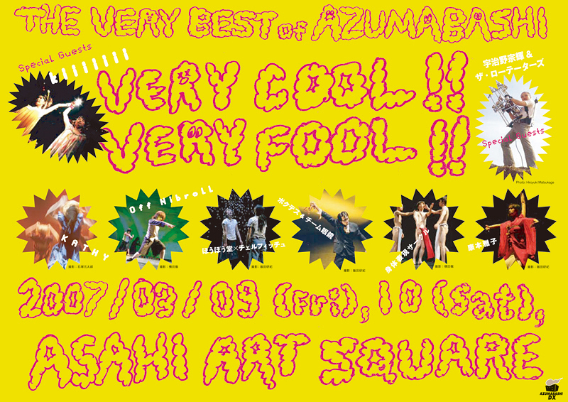 The Very Best of AZUMABASHI