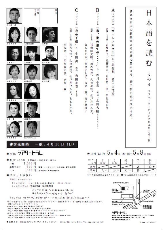 日本語を読む その4~ドラマ・リーディング形式による上演『ザ・シェルター』