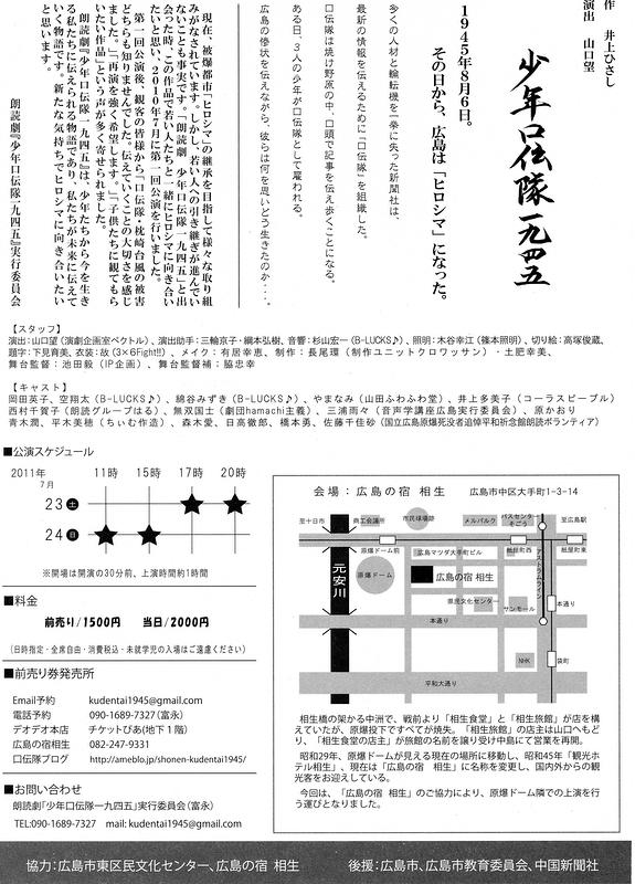 朗読劇少年口伝隊一九四五