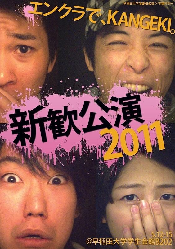 新歓公演2011