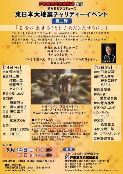 東日本大地震チャリティーイベント「自分に出来ることを!ただひたすらに。」