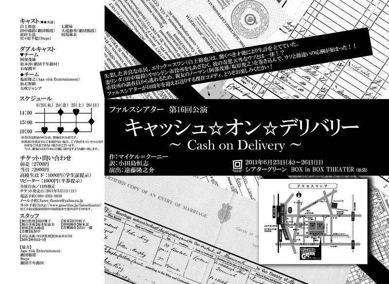 キャッシュ☆オン☆デリバリー~Cash on Delivery~