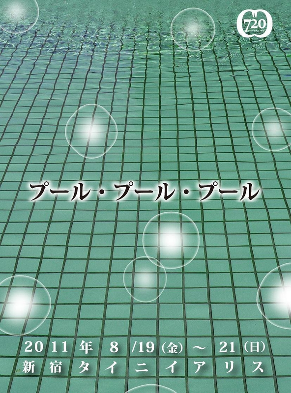 プール・プール・プール【終了しました。ご来場ありがとうございました!!】