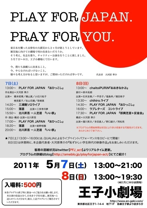 PLAY FOR JAPAN. PRAY FOR YOU.