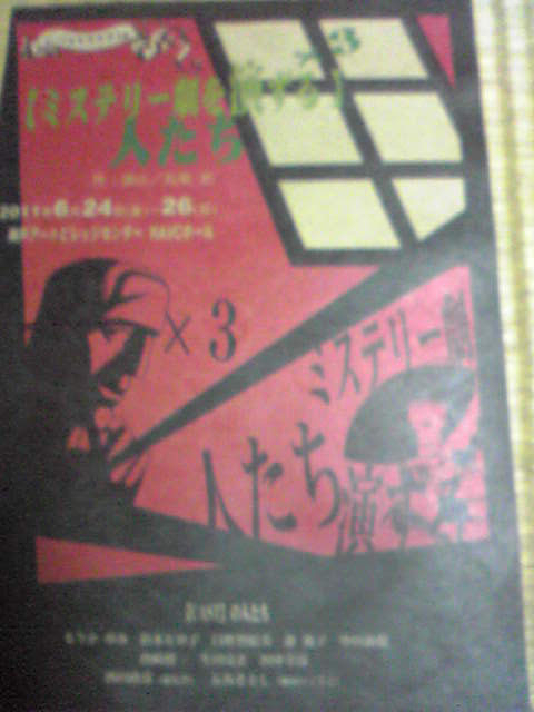 『【ミステリー劇を演ずる】×3 人たち』