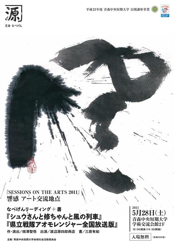 「シュウさんと修ちゃんと風の列車」 「県立戦隊アオモレンジャー全国放送版」