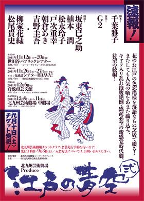 江戸の青空 弐~惚れた晴れたの八百八町~