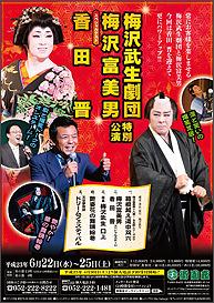 梅沢武生劇団 梅沢富美男 特別公演