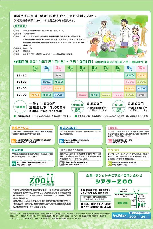 ZOO11(ズーイレブン)