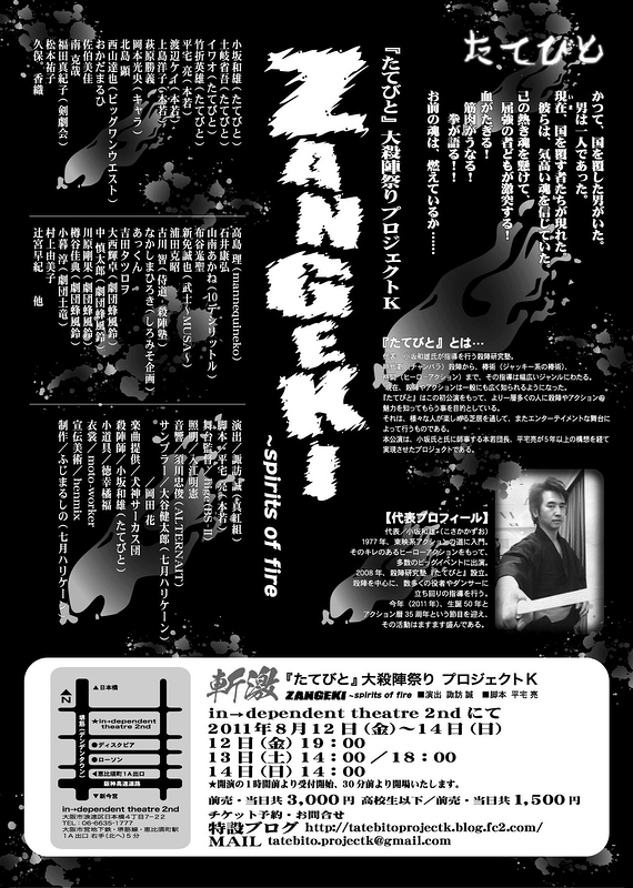 斬激 ZANGEKI~spirits of fire